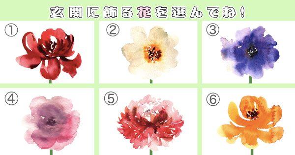 【心理テスト】あなたが「見栄っ張り」な性格ではないか、花に訊きましょう