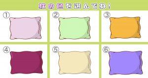 【心理テスト】あなたはポジティブ?ネガティブ?枕の性格診断