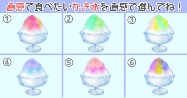 【心理テスト】かき氷を直感で選ぶと、あなたの性格がわかります