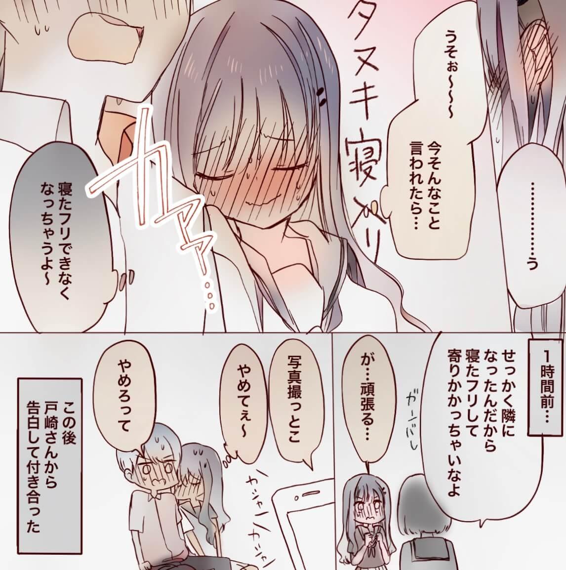 片思い中の女子02