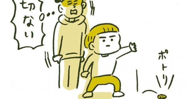 「どうぞ」に失敗した息子が切なすぎて、ママ辛い…。
