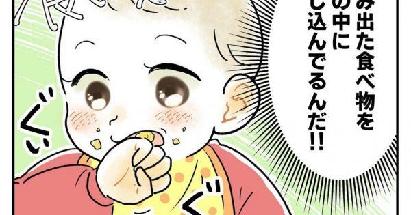 1歳息子「初めての食い意地」に笑った😂