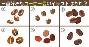 【心理テスト】コーヒー豆を選ぶと、あなたが放つ「オーラ」が見えます…