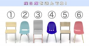 【心理テスト】あなたが「裏表のある性格」かどうか、座る椅子でわかります