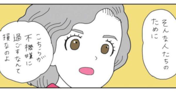 「失礼客」への対応どうしてる?社会人の心に刺さる「ド正論」漫画に震えた😭✨