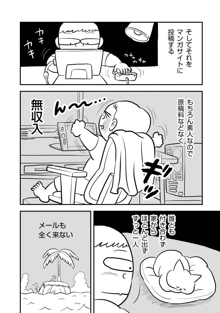 datsusara_006