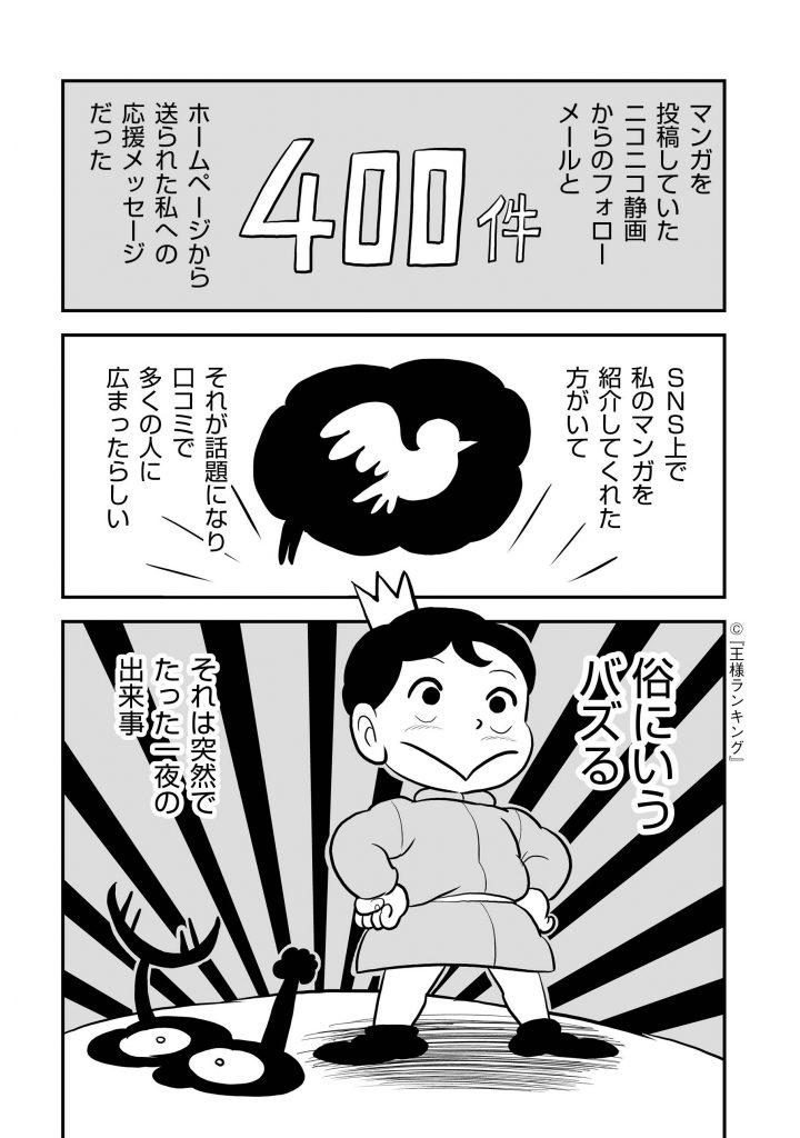 datsusara_009