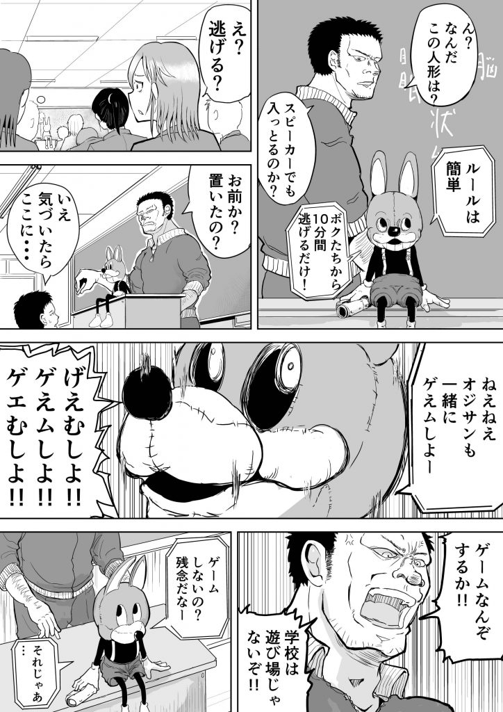デスゲームもので真っ先に死ぬタイプの体育教師02