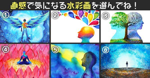 【心理テスト】水彩画を直感で選ぶと、あなたの「秘めている才能」がわかる…