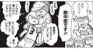 【書籍】一家に一冊置いておきたい!ツアーナースの体験漫画「熱中症編」