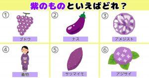 【心理テスト】紫のもの選ぶと、あなたの性格の「熱血と冷静のバランス」がわかる