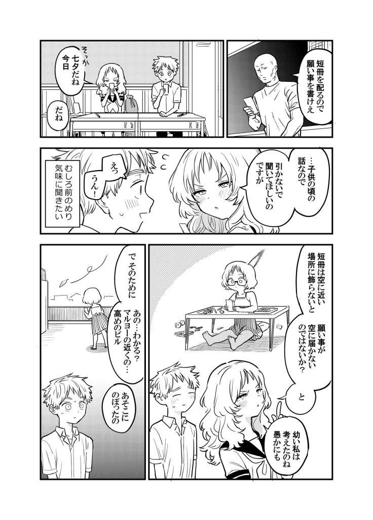 七夕ドリーム01