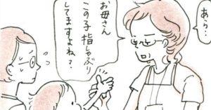 【指しゃぶりをやめた理由は…】ママが笑顔でいることの大切さがわかる話