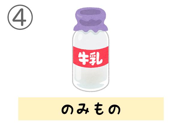 4nomimono