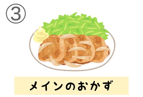3main