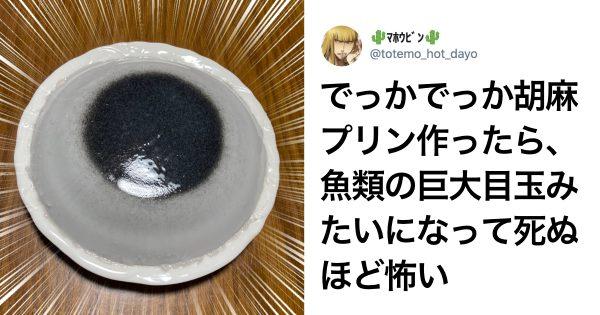見た目のインパクト星3つ!「芸術になってしまった料理」 8選