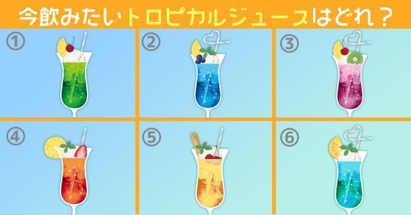 【心理テスト】一番飲みたいのはどれ?あなたの性格の「アクティブ度」を調査