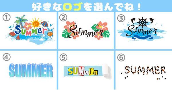 【心理テスト】好きな夏のロゴで、あなたがどんな性格なのか診断しましょう!