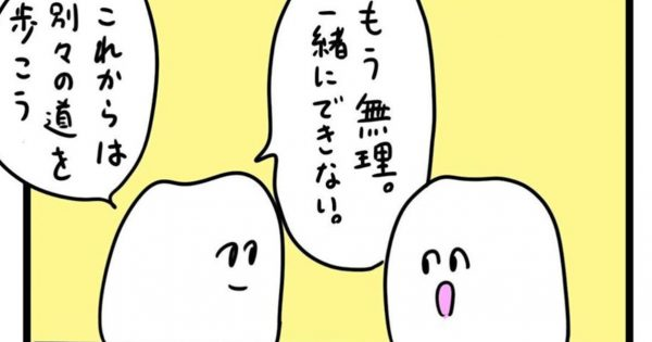 【新作】主人公が「歯」なのに共感ポイント高いギャグ漫画ww