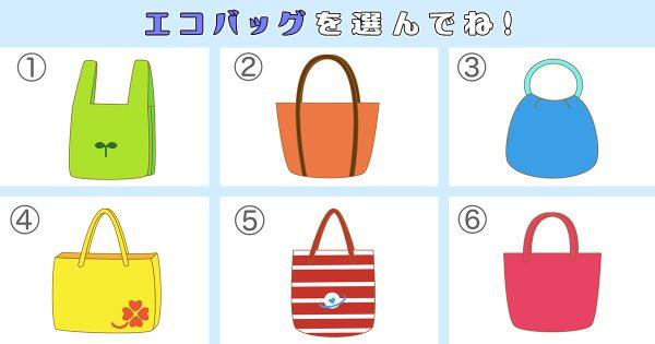 【心理テスト】レジ袋が有料化!エコバッグであなたの「精神年齢」がわかります