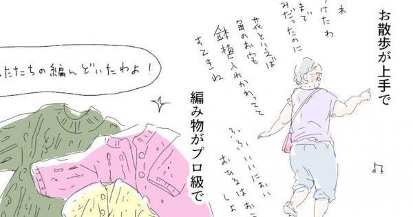 義母への「感謝と憧れ」を描いた漫画、あなたは共感できますか?