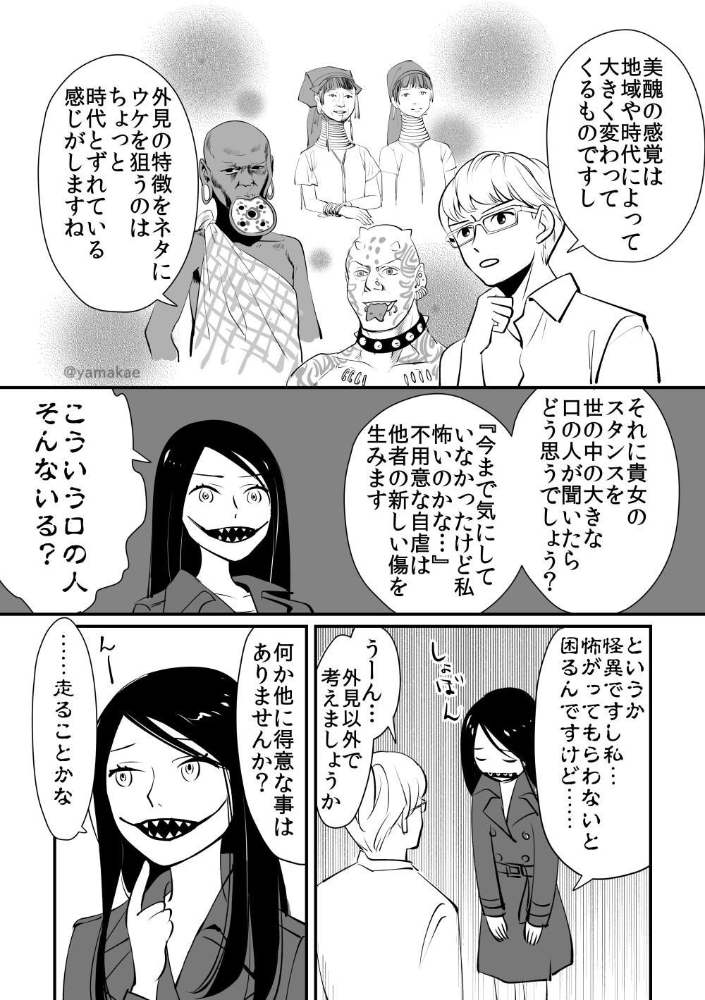 ポリコレに敏感な人03