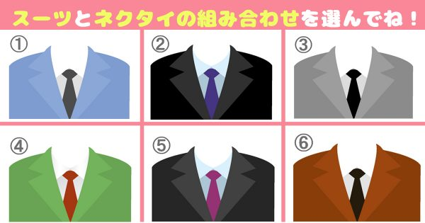 【心理テスト】あなたは尽くしたい?尽くされたい?好みのスーツでタイプ診断