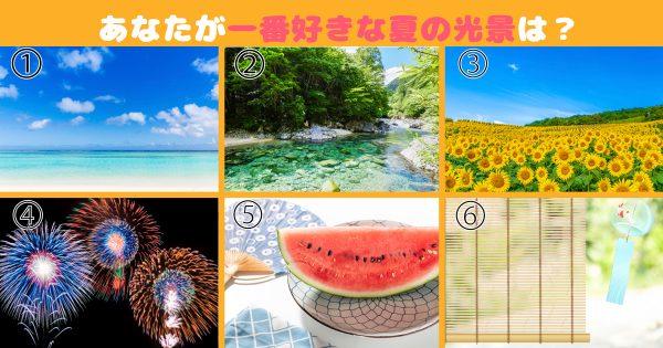 【心理テスト】あなたが好きな夏の光景は?選ぶと、密かな長所がわかる