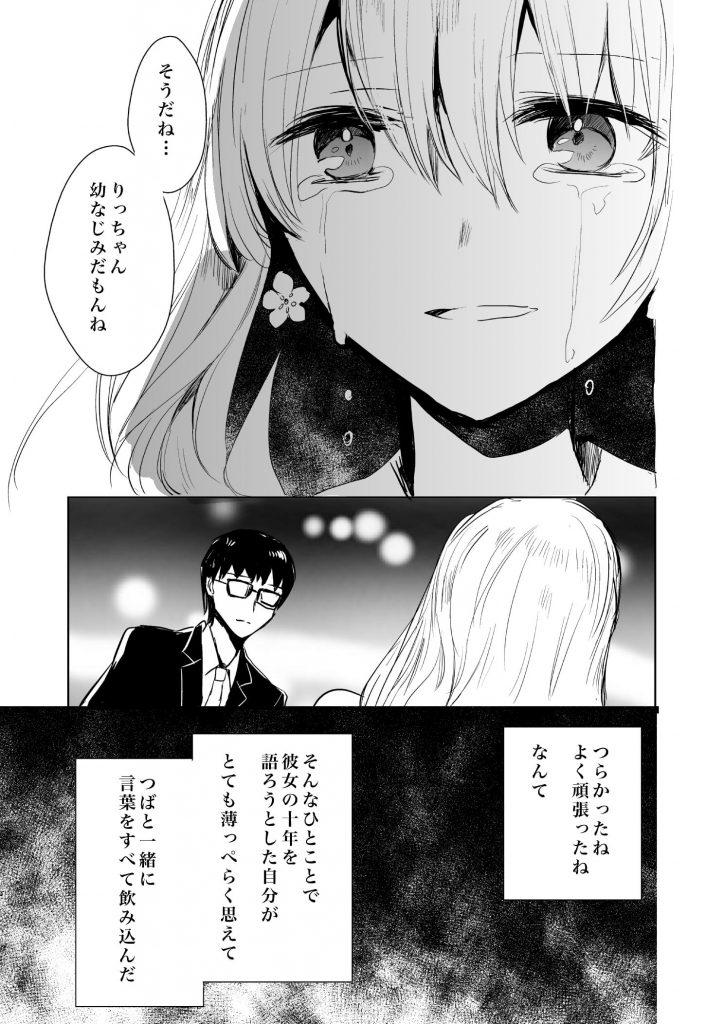 おてんば幼なじみと同窓会で会うお話2-4