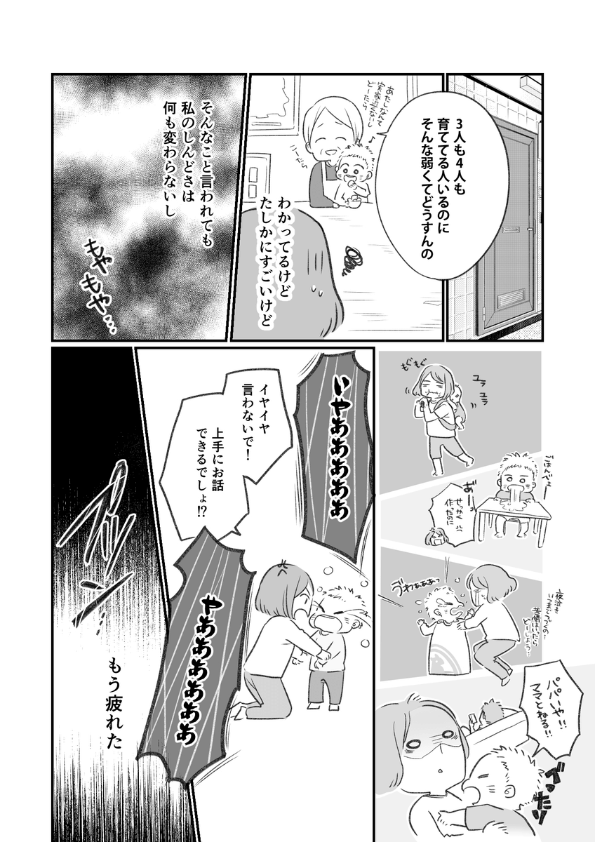 産後クライシス2-3