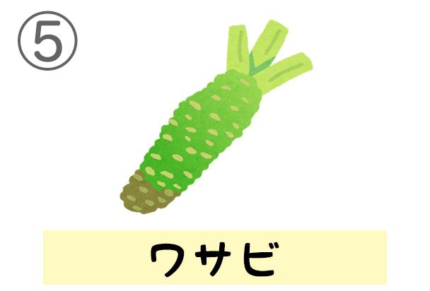5wasabi