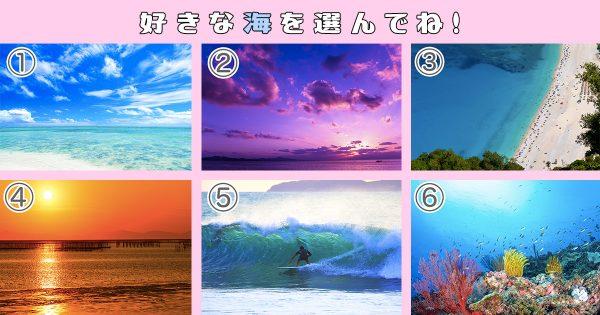 【心理テスト】今日は海の日!好きな写真で、あなたが「感情的な性格」か調べます