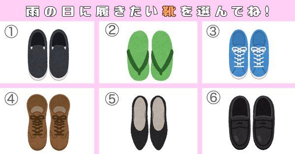 【心理テスト】梅雨が長引いてますが… 雨の日に履きたい靴はどれ?
