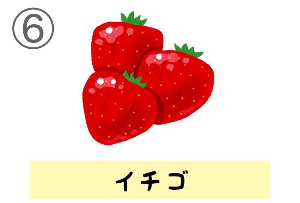 6ichigo