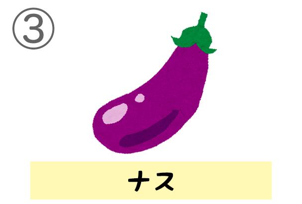 3nasu