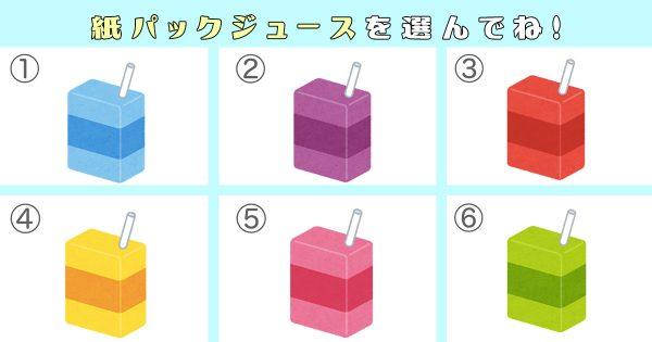 【心理テスト】好きな色の紙パックを選ぶと、あなたの性格がわかります