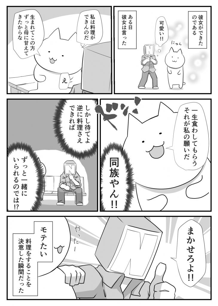 がんばれ私1-4