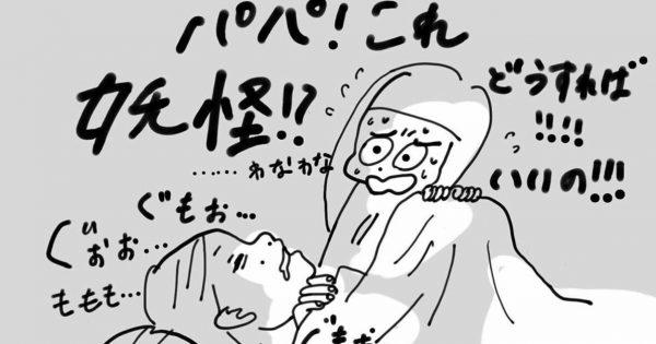 【ママのいびき=妖怪】娘のオバケ退治で死にかけた件