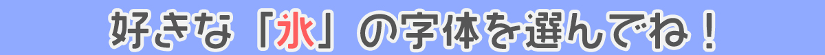 氷 漢字 フォント 集中力 心理テスト
