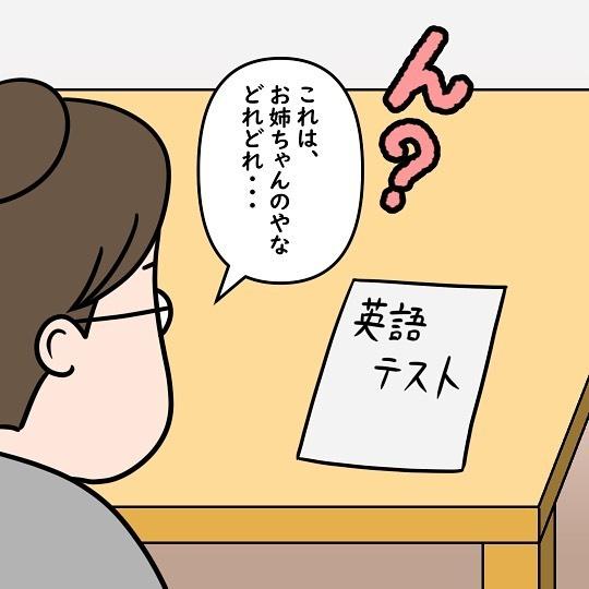 英語 お 姉ちゃん