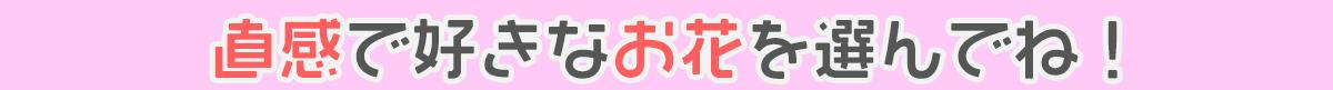 花 恋愛 オープン 心理テスト