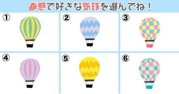 【心理テスト】好きな気球を選ぶと、あなたの「性格」を運んできます