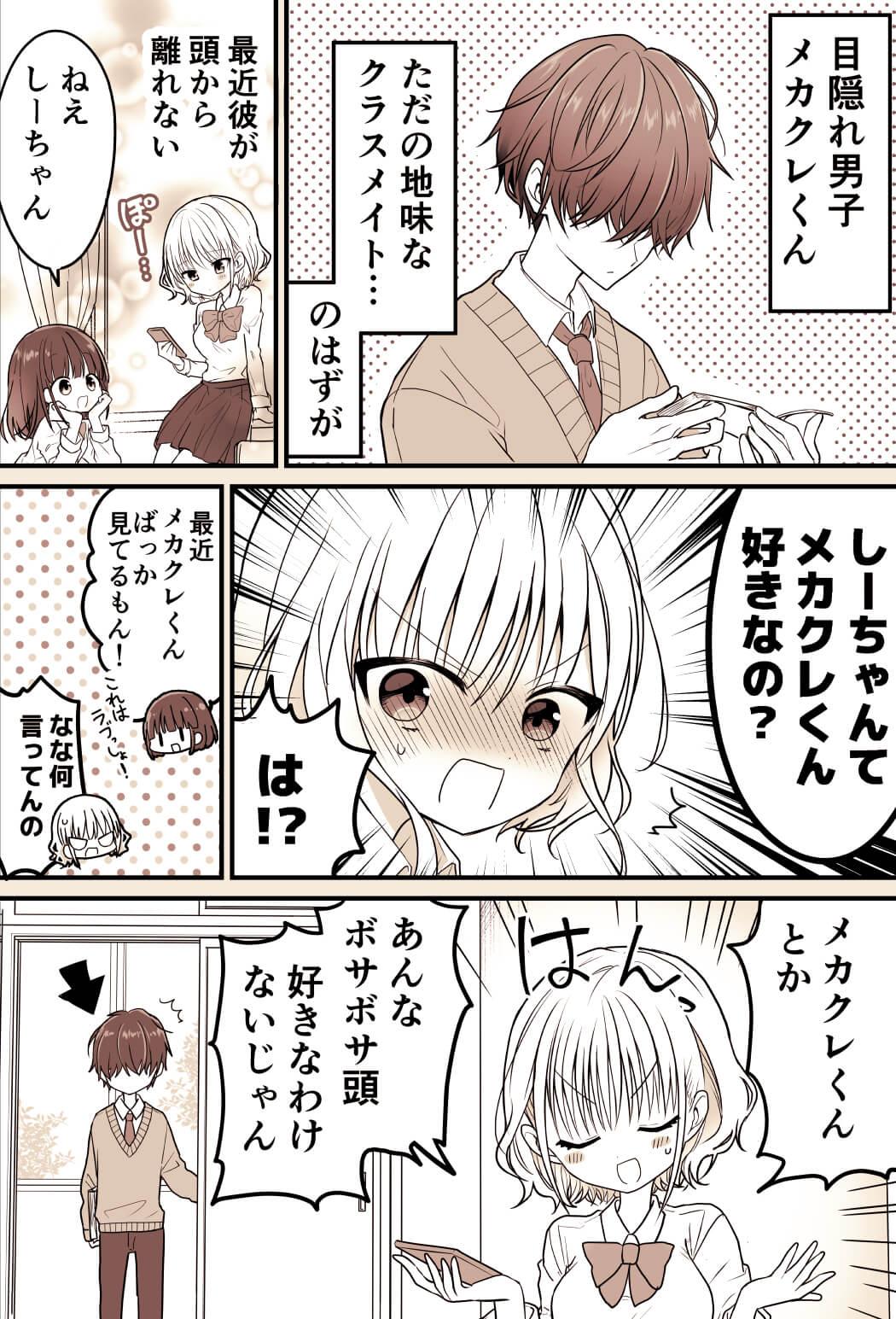 メカクレ男子が気になる漫画01