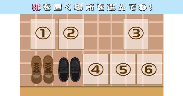 【心理テスト】あなたは「飽きっぽい」性格?靴を脱ぐ場所で診断します