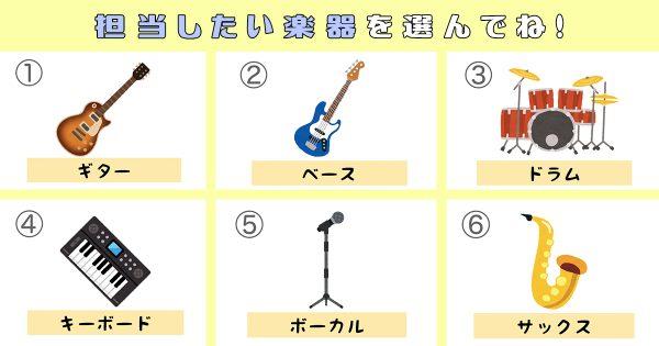 【心理テスト】あなたが「楽しいとき」の性格がわかる!選ぶ楽器で診断