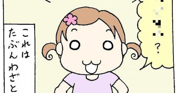 【まさかの】2歳児に「年齢」を尋ねたらどうなる?