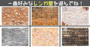 【心理テスト】好きなレンガ壁を選ぶと、あなたの「よく忘れるもの」が判明します。