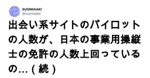 【閲覧は自己責任で…】触れてはいけない「日本の闇」 7選