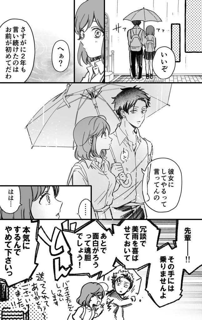 押しの強い後輩の話03
