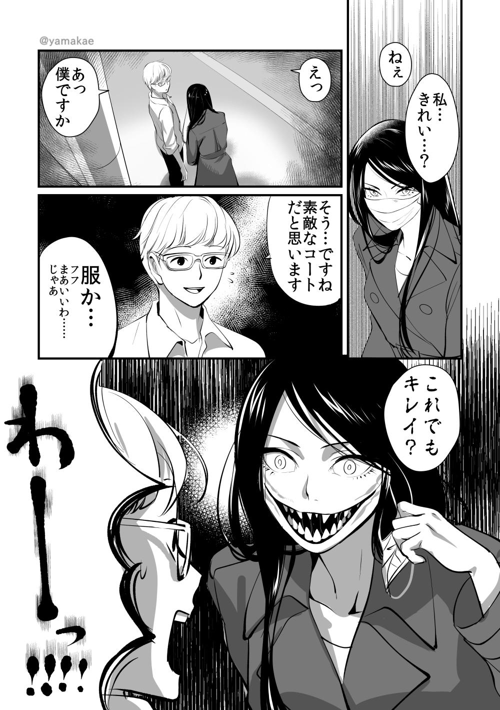 ポリコレに敏感な人01